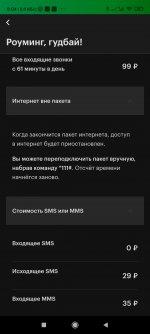 Роуминг в Абхазии - Мегафон
