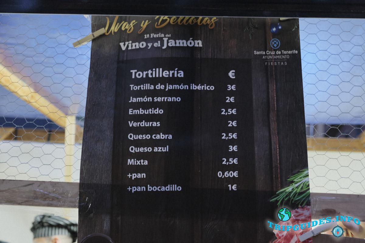 Праздник «виноград и желуди» и ярмарка хамона и вина - в Санта-Крус-де-Тенерифе - остров Тенерифе