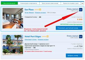 Как забронировать отель в booking шаг-10