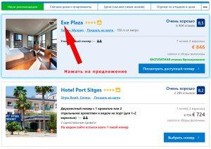 Как забронировать отель в booking шаг-11