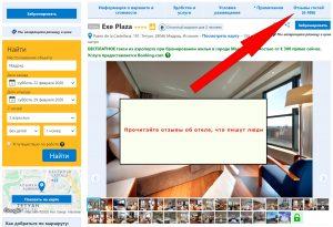 Как забронировать отель в booking шаг-12