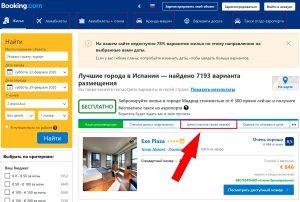 Как забронировать отель в booking шаг-9