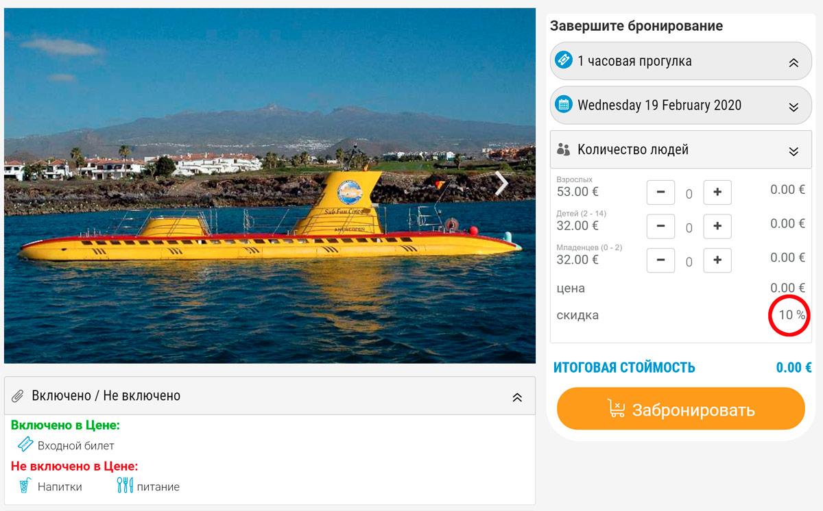 Купить билет на подводную лодку Тенерифе