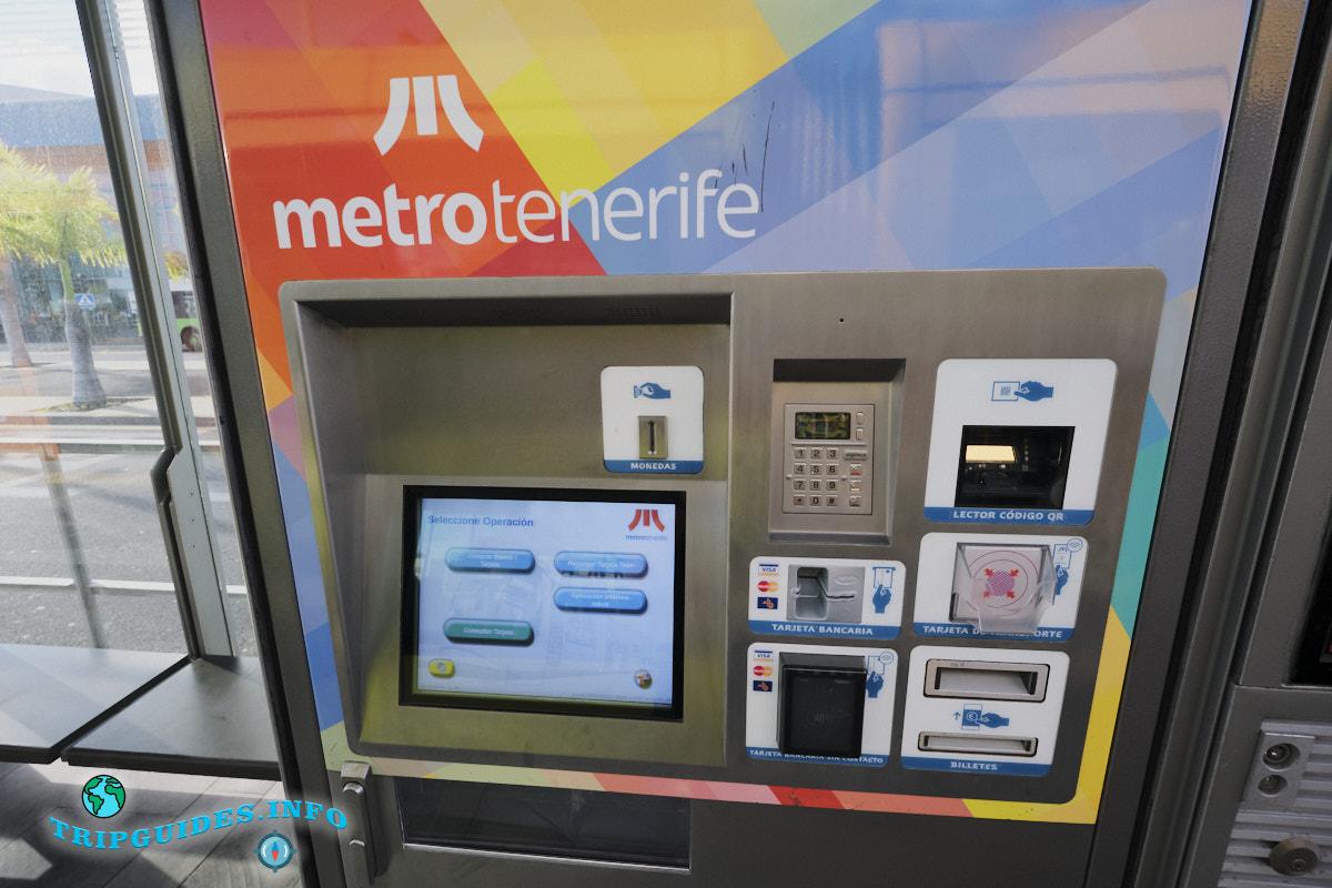 Трамвай на Тенерифе: терминал по оплате проездных билетов