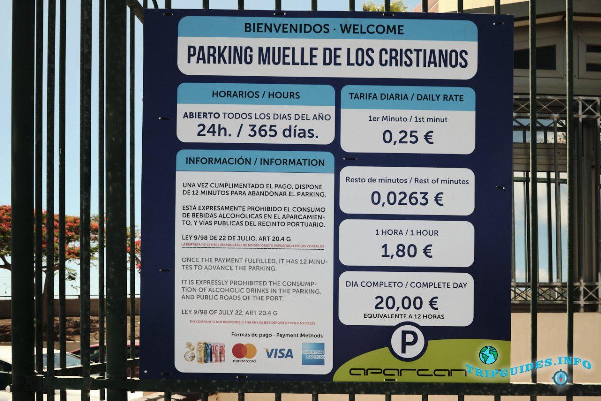 Цены паркинга автомобилей в порту Лос Кристианос - Тенерифе, Канарские острова, Испания