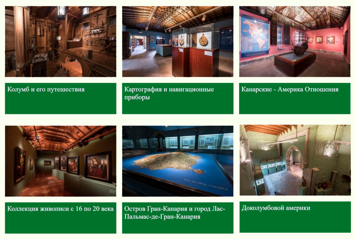 Музейная экспозиция в доме Колумба в Вегете на Гран-Канарии, Канарские острова, Испания