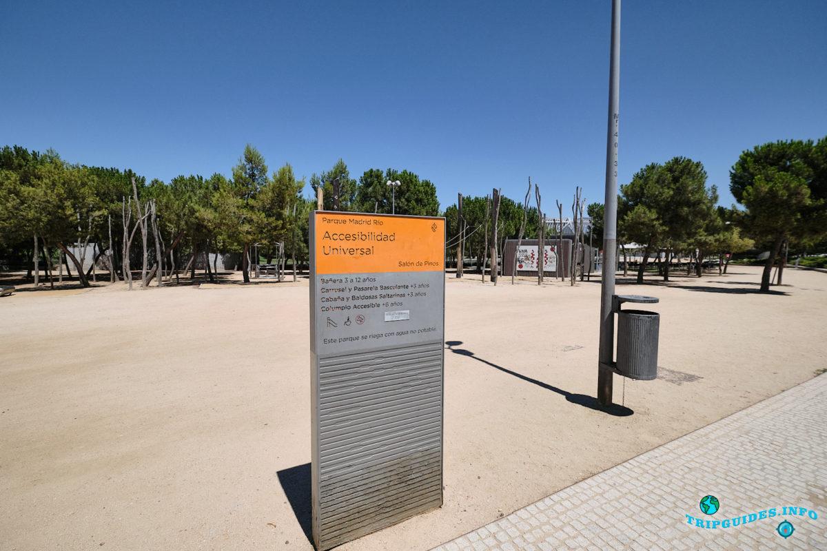 Парк Мадрид-Рио в Мадриде - столица Испании