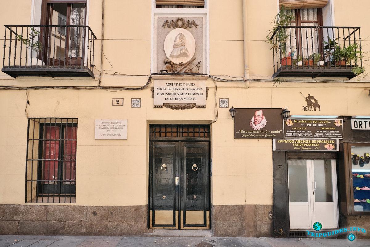 Дом Сервантеса в Мадриде - столица Испании