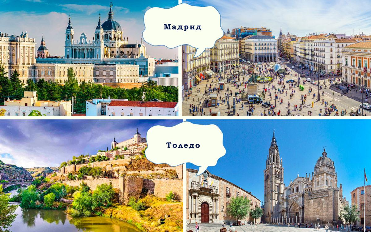 Два города за один день (Мадрид и Толедо)