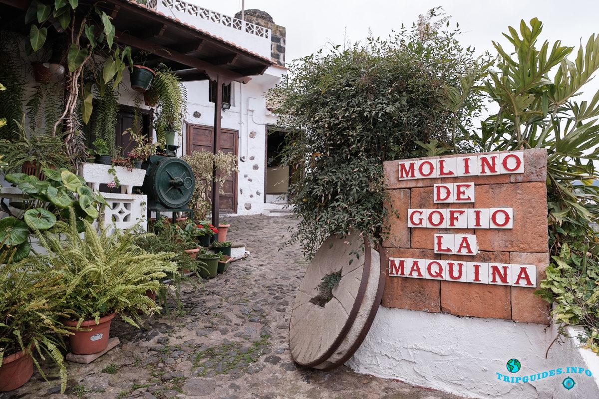 Мельница Ла-Макина (Molino De Gofio La Máquina) в Ла-Оротава на Тенерифе - Канарские острова, Испания