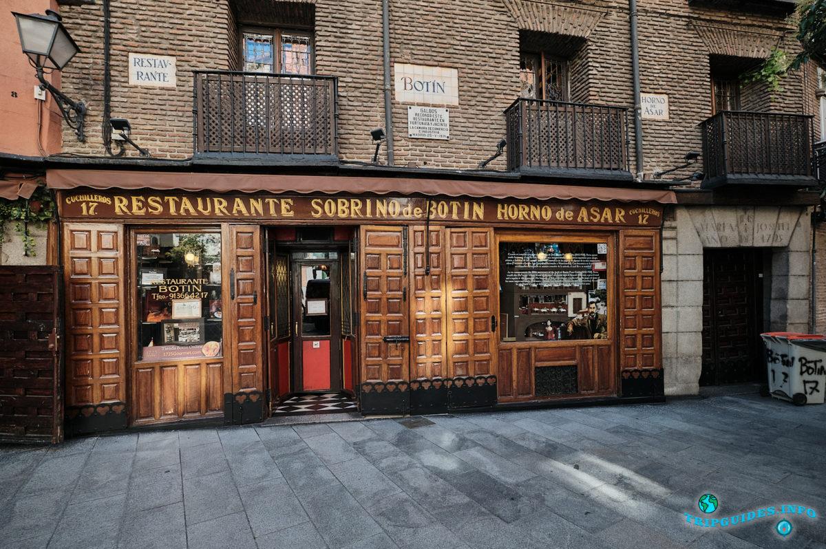 Ресторан Собрино-де-Ботин в Мадриде, столица Испании - Sobrino de Botín