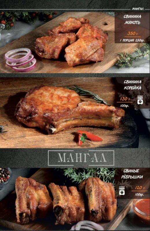 Блюда ресторана Мангал House в Геленджике, Россия