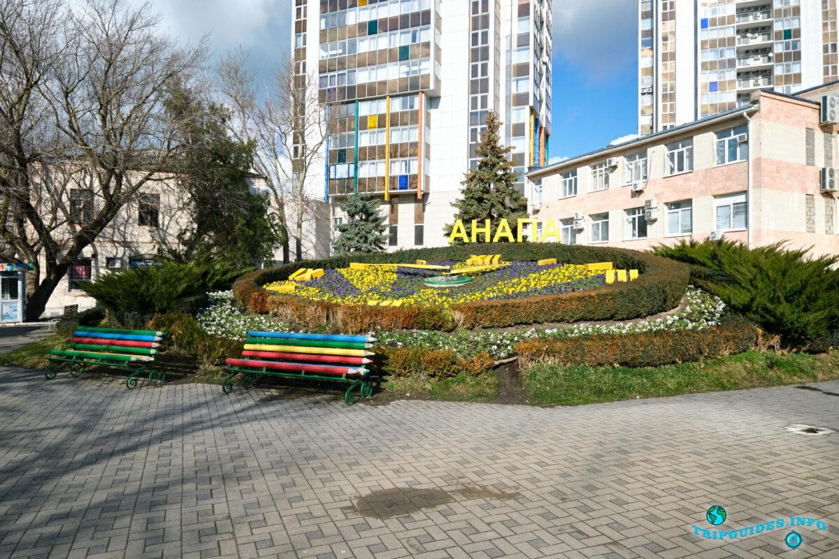 Цветочные часы в Анапе - Краснодарский край, Россия