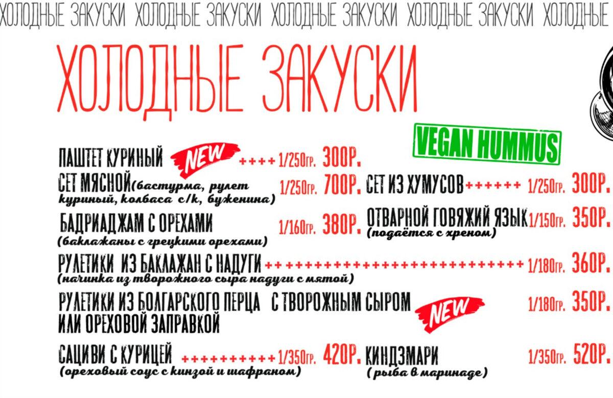 Меню ресторана «Зарбазан» в Геленджике, Россия
