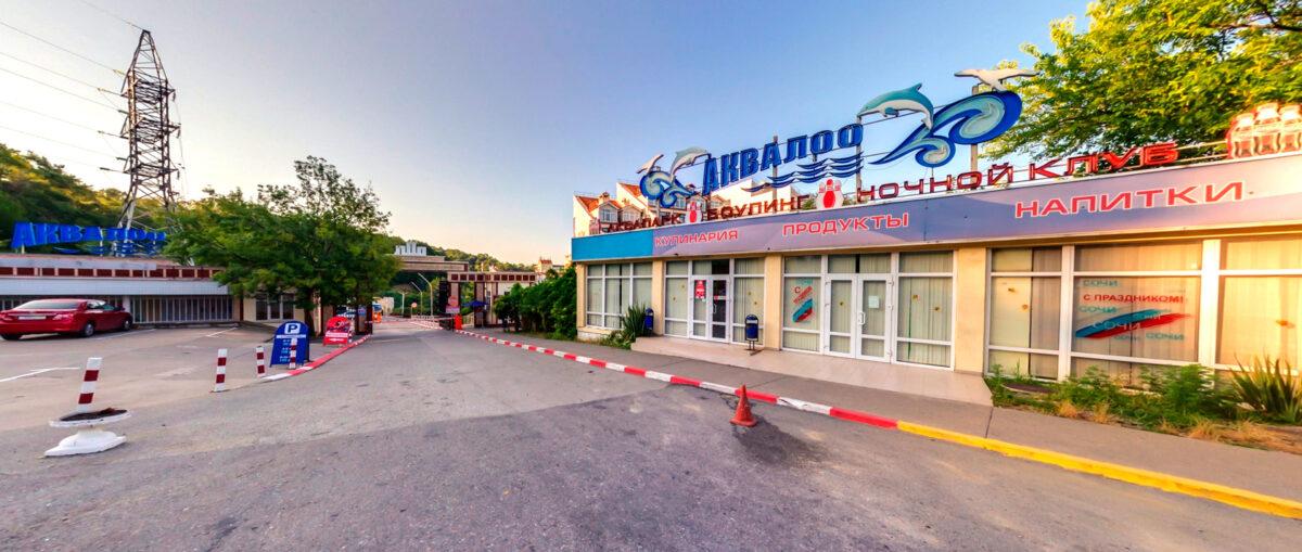 Отдых в России - Аквапарк АкваЛоо - Главный вход