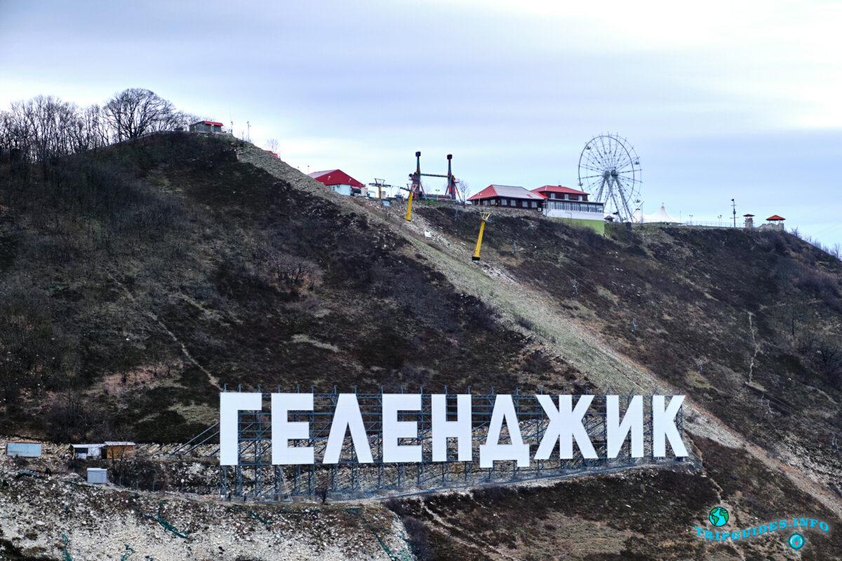 Отдых в России - Геленджик - Парк Олимп