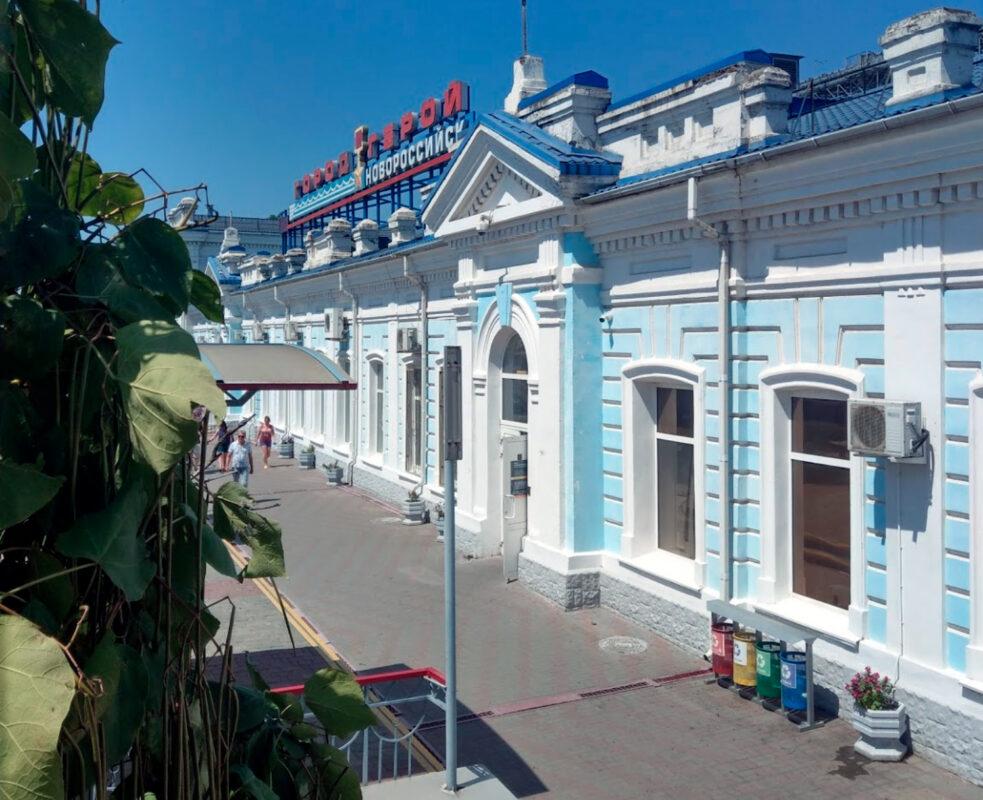 Железнодорожный вокзал в Новороссийске