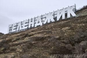 Надпись города - Парк Олимп в Геленджике