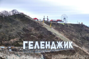 Надписи города - Парк Олимп в Геленджике