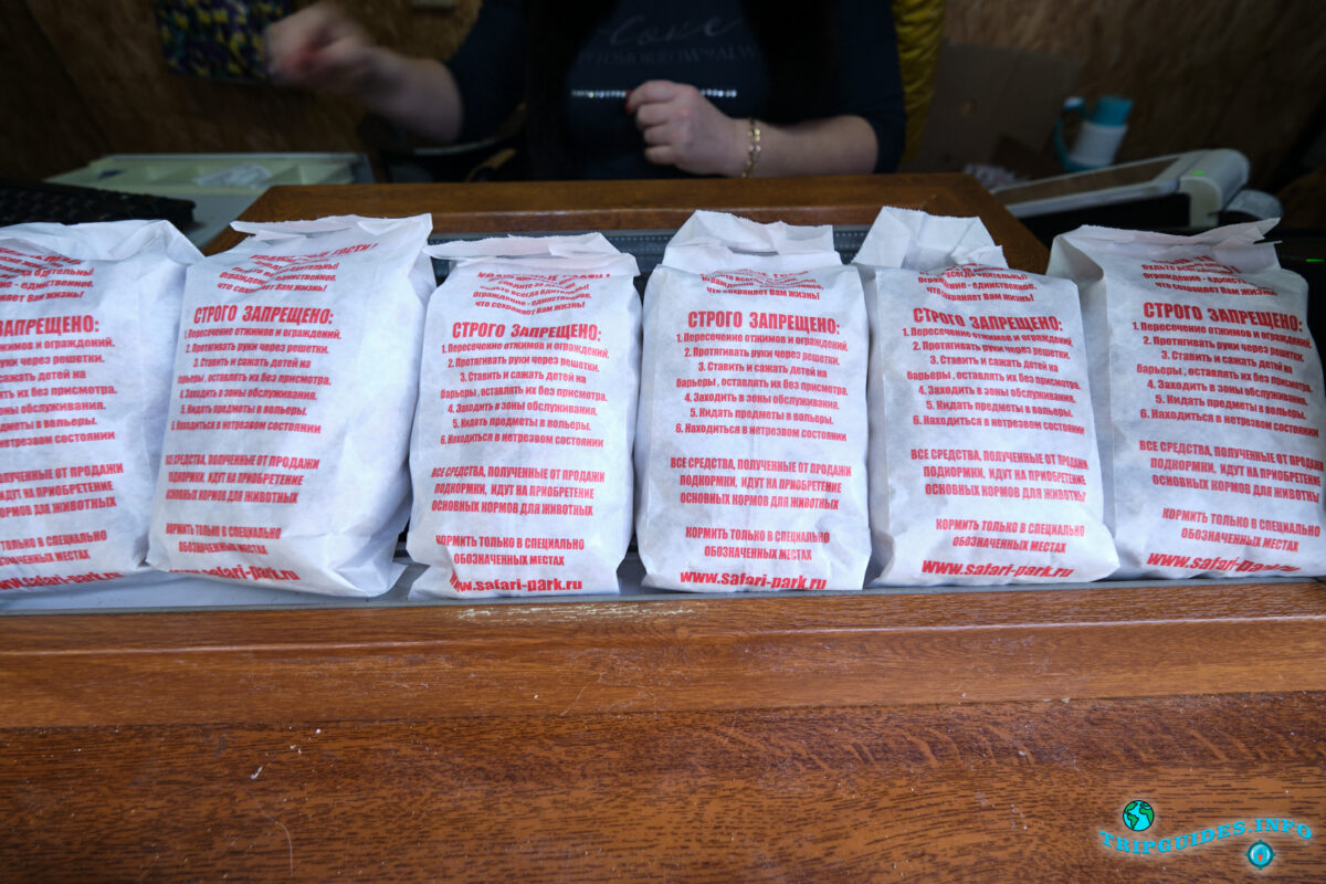 Касса Сафари-парк Геленджик - продажа кормов для животных