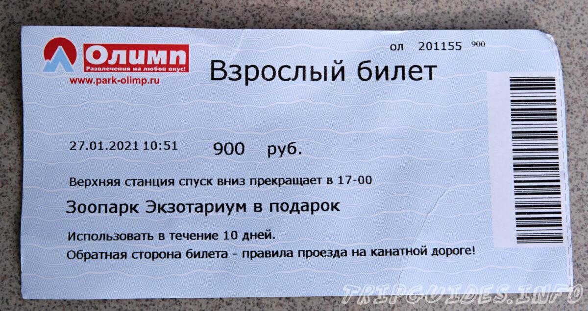 Входной билет - Парк Олимп в Геленджике