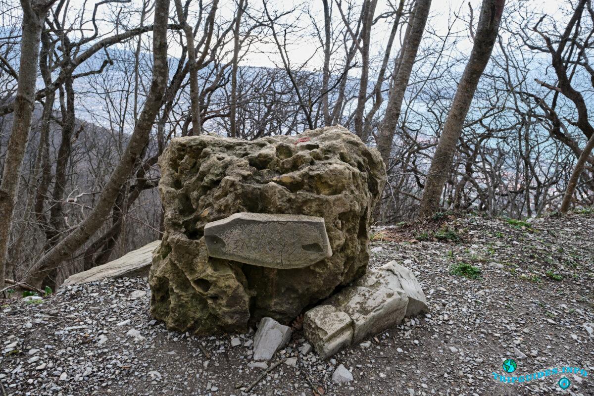 Камень Здоровья - Верхний парк Сафари-парка Геленджик