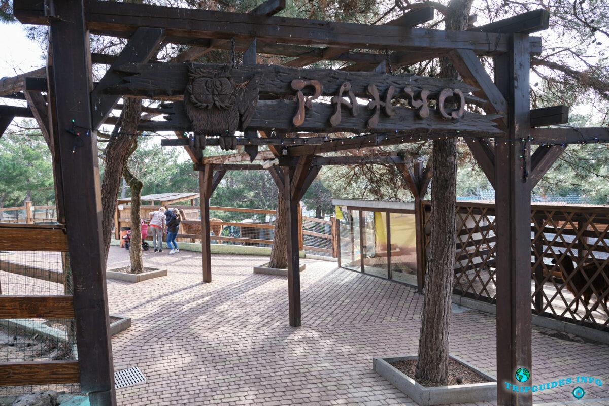 Ранчо в зоопарке в Сафари-парк Геленджик
