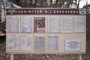 Информационный стенд - Дом-музей Владимира Короленко в Джахонт, Геленджик