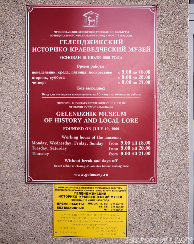 Геленджикский историко-краеведческий музей в городе-курорте Геленджик