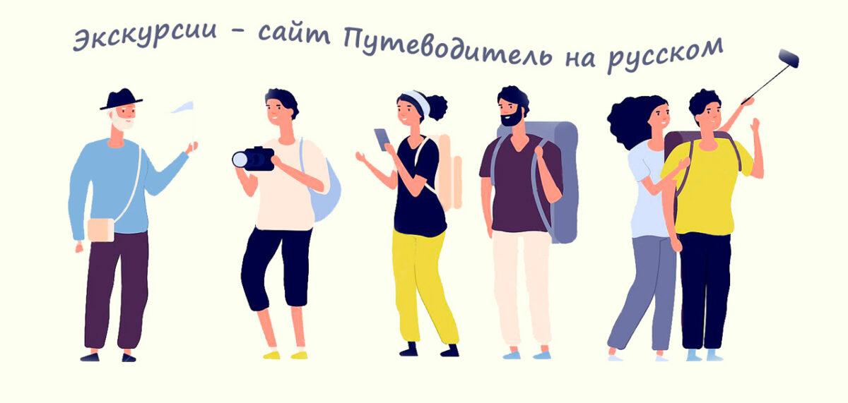 Экскурсии с гидом, индивидуальные, групповые на автобусе, частные, необычные экскурсии на русском языке, профессиональные