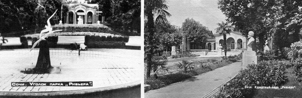 История парка Ривьера в Сочи