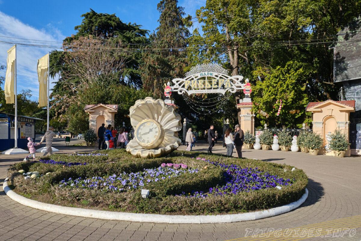 Парк Ривьера в Сочи - Главный вход - Жемчужина с часами
