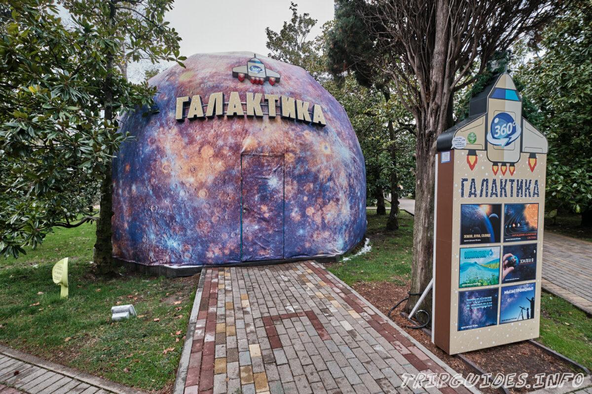 Аттракцион Галактика - Парк Ривьера в Сочи