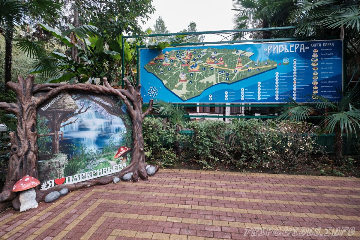 Парк Ривьера в Сочи - Карта