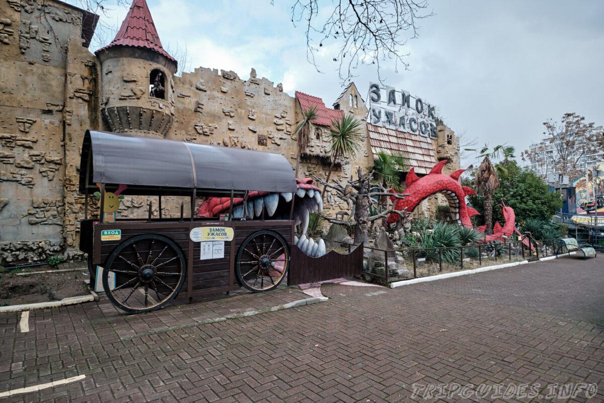 Замок Ужасов - Парк Ривьера в Сочи