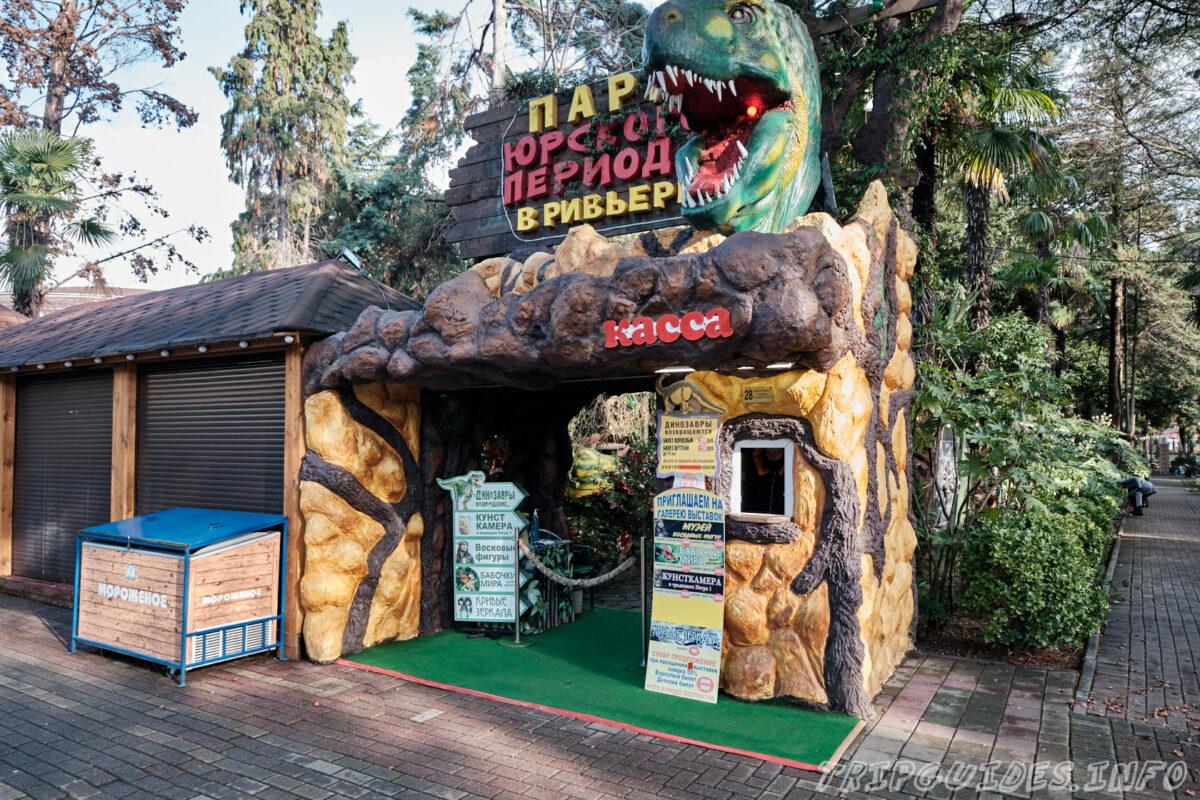 Парк Юрского периода - Парк Ривьера в Сочи