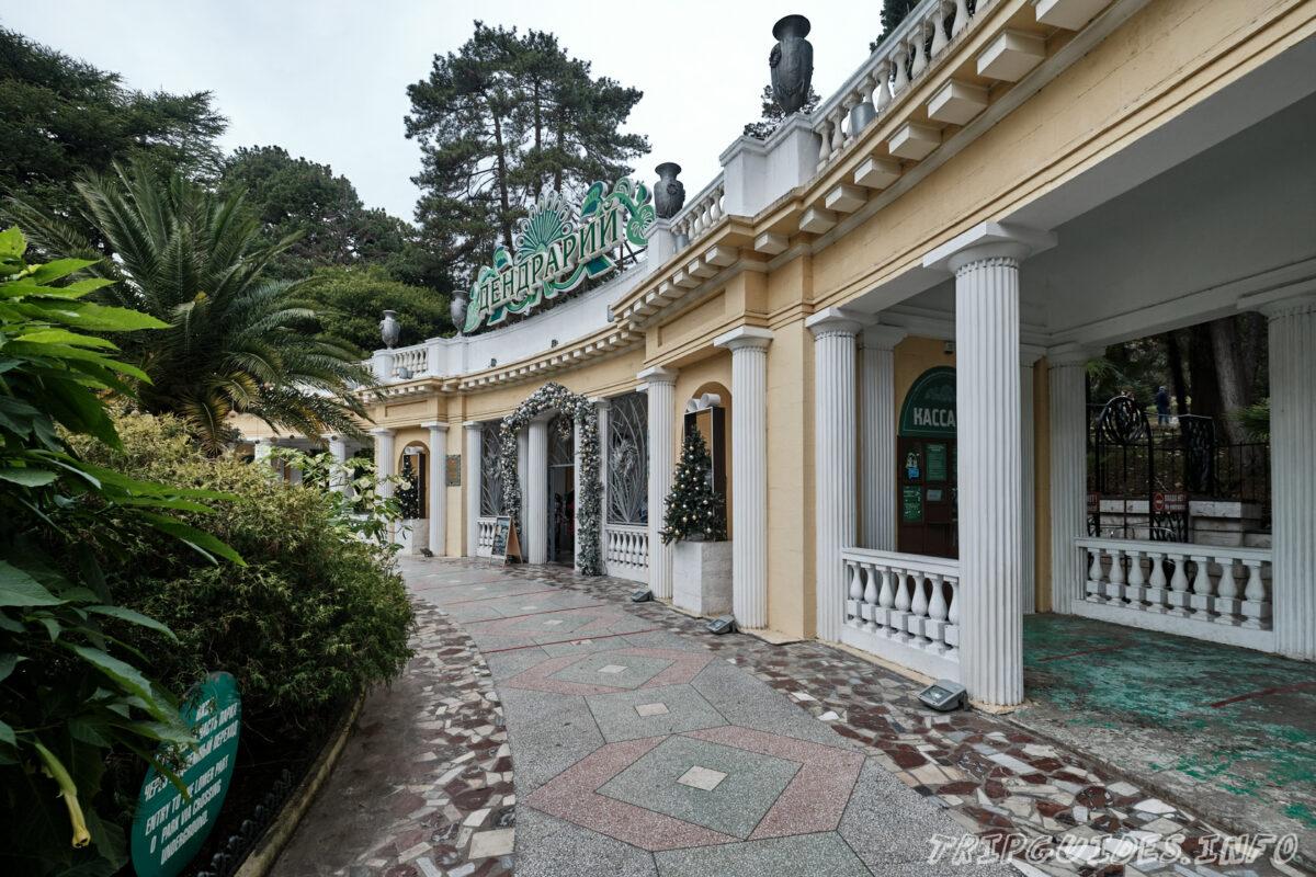 Сочинский дендрарий - Главный вход на верхний парк