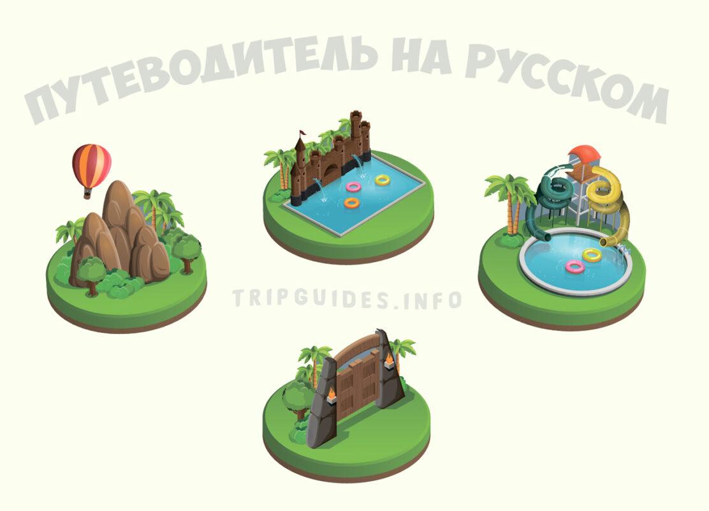 Тематические парки, природные парки, водные парки