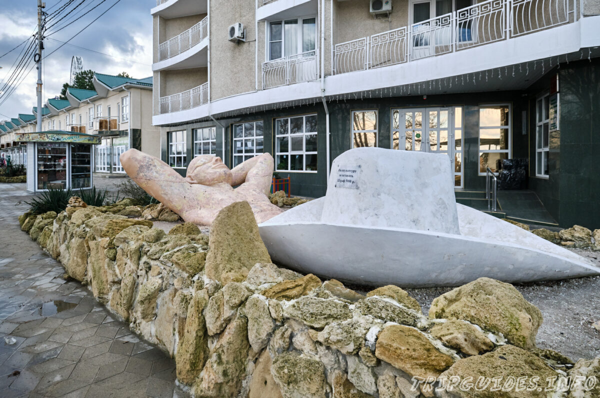 Памятник Отдыхающему Туристу в Анапе