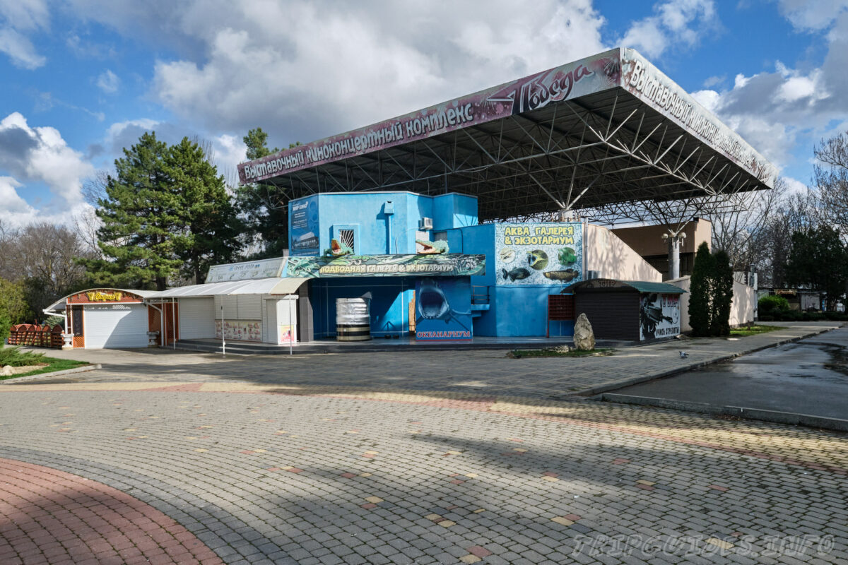Выставочный Концертный комплекс - Парк имени 30-летия Победы в Анапе