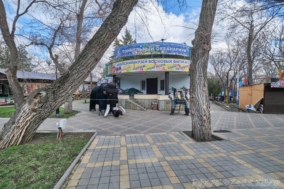 Тоннельный океанариум - Парк имени 30-летия Победы в Анапе