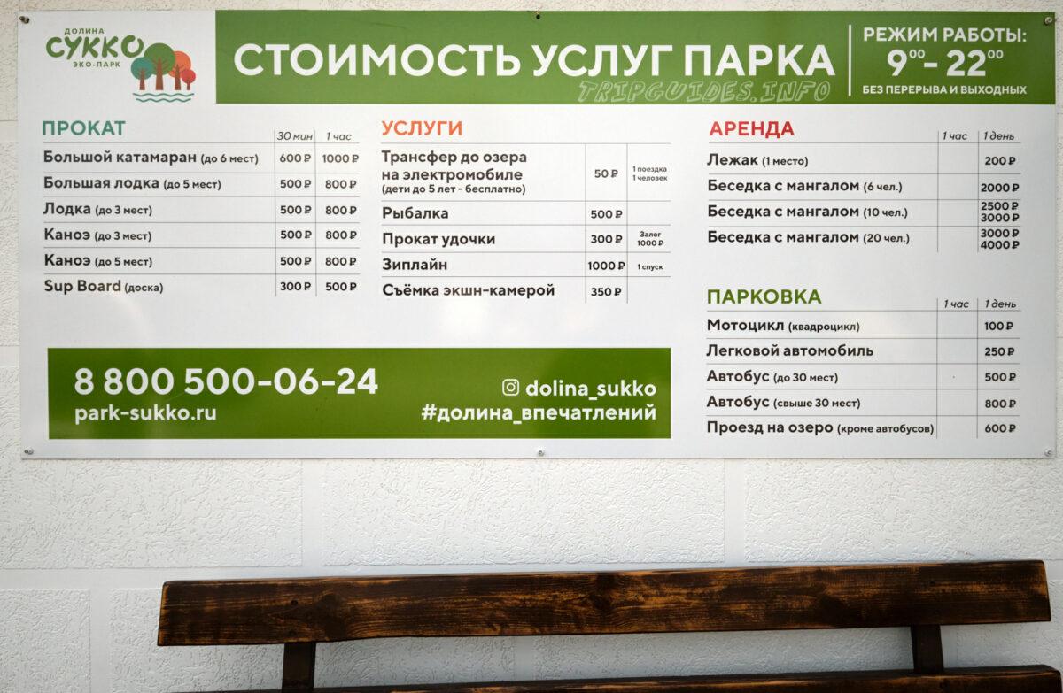 Кипарисовое озеро в Сукко - болотные кипарисы - стоимость услуг