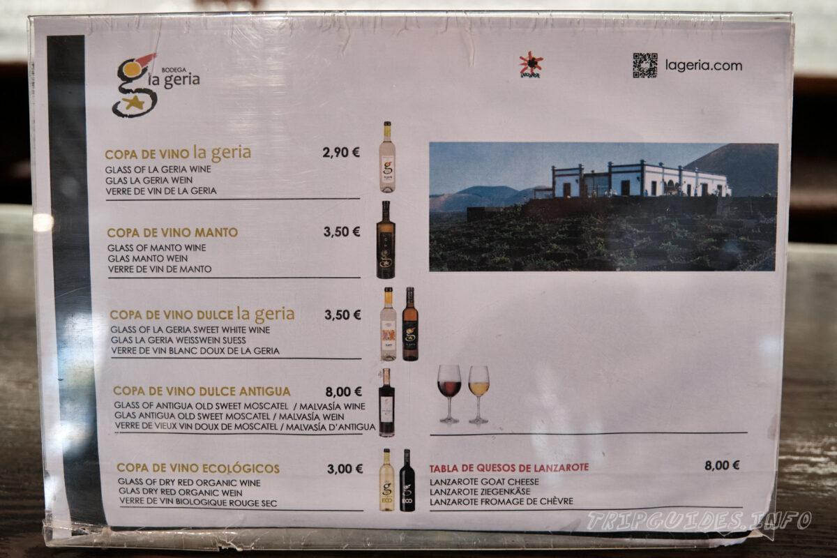 Дегустация цены - Ла-Херия - винодельня и виноградники на Лансароте